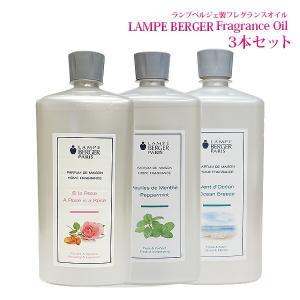 【正規品】送料無料ランプベルジェ フレグランスオイル1000ml 3本セット
