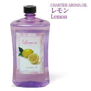 ランプベルジェ ランプにも使える アロマオイル シャルティエ レモン 1000ml