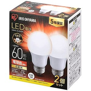 アイリスオーヤマ LED電球 口金直径26mm 広配光 60W形相当 電球色 2個パック 密閉器具対応 LDA7L-G-6T62Pの画像
