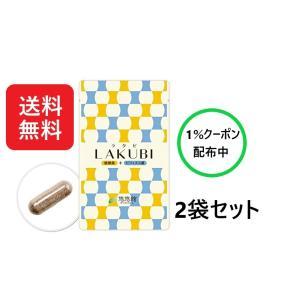 商品名:ラクビ ジャンル:サプリメント 内容量:1袋 31粒  オリゴ糖&サラシアエキスが善玉菌を増...