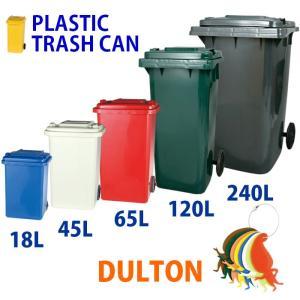 DULTON ダルトン ゴミ箱45L(キャスター付き) プラスチックトラッシュカン 【ゴミ箱・ダストボックス・分別】P39|la-fiore