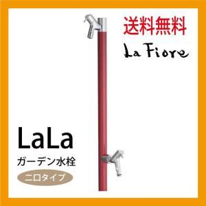 便利な散水用補助蛇口付。 スリムでシンプルなガーデン水栓柱「ララ」は磁器製ボウルとの相性もピッタリ。...