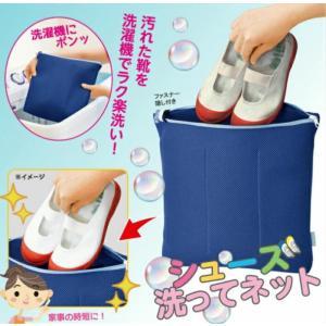 汚れた靴を洗濯機でラクラク洗い ファスナー隠し付。 家事の時短に。本体内側のウェーブ型メッシュが、洗...