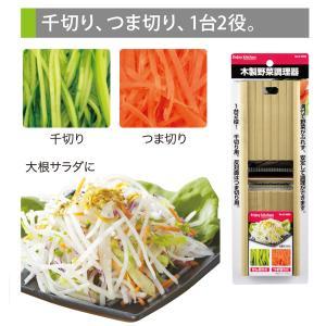 スライサー 野菜スライサー ENJOY KITCHEN 木製 野菜調理器