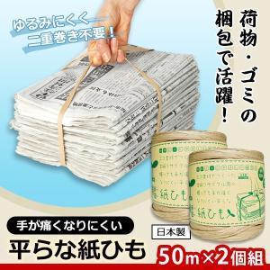 古紙リサイクル用の握っても手が痛くなりにくい紙ひも。 丸ひもに比べ、握りやすい平ひも形状。 ゆるみに...