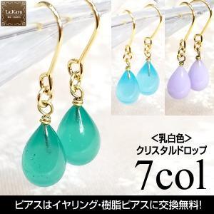【乳白色】クリスタルドロップピアス【La,Karuクリスタルガラス】|la-karu