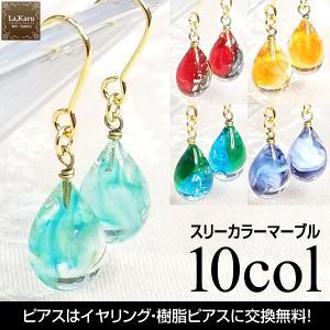 3カラーピアス【La,Karuクリスタルガラス】|la-karu