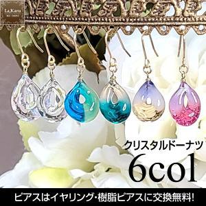 クリスタルドーナツピアス【La,Karuクリスタルガラス】|la-karu