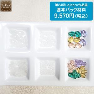 第22回La,Karu作品展 - 基本パック材料 -【La,Karu自由が丘発!】 la-karu