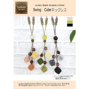 SwingCube(スウィングキューブ)ネックレス制作キット【La,Karu自由が丘発!】|la-karu