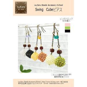 SwingCube(スウィングキューブ)ピアス/イヤリング制作キット【La,Karu自由が丘発!】|la-karu