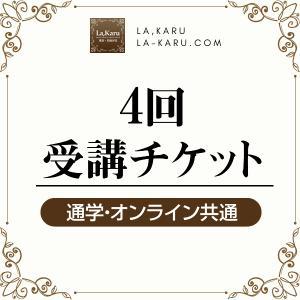4回スクール受講チケット(通学・オンランイン共通)【La,Karuアクセサリースクール】Zoom使用 オンラインレッスン対応 la-karu