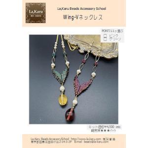 Wing-Vネックレス制作キット【La,Karu自由が丘発!】|la-karu