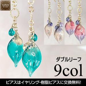 ダブルリーフピアス【La,Karuクリスタルガラス】|la-karu