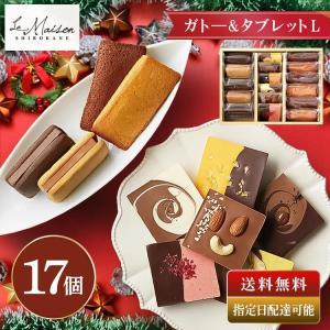 父の日 チョコ 贈り物 2020 ガトー&タブレットL 17個 【ラ・メゾン白金公式】ショコラサンド...