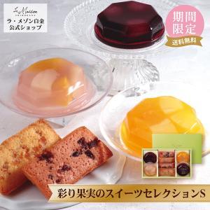 父の日 ゼリー フルーツ 彩り果実のスイーツセレクションS 【ラ・メゾン白金】洋菓子 ゼリー ギフト