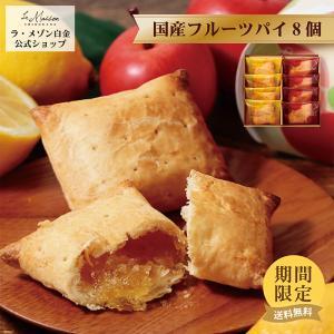 父の日 国産フルーツパイ8個 【ラ・メゾン白金】 レモンパイ アップルパイ 焼き菓子