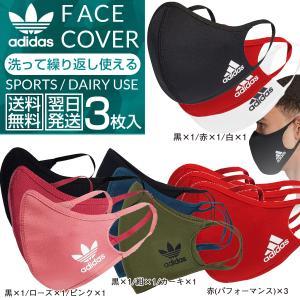 マスク アディダス  スポーツ 呼吸 adidas ブランド おしゃれ メンズ レディース 子供 キ...