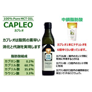 カプレオは中鎖脂肪酸100% ナチュレオ6個半で1本しかとれない貴重なMCTOIL・・腸内環境改善!![5本+1本]|la-neige-shop