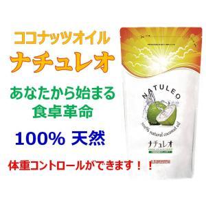 ココナッツオイル ナチュレオ 植物油なのに飽和脂肪酸!  お得なゆうパケット便(ポスト投函)送料250円|la-neige-shop