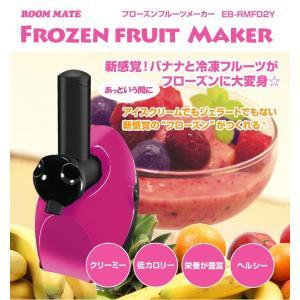 フローズンフルーツメーカー EB-RMFD2 ミュミュ|la-palette
