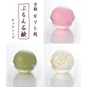 【ギフト単品】京都 ぷるん石鹸 金箔 ピュアソープ ヒアルロン酸 コラーゲン