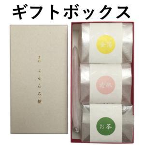【ギフトボックス】【3個セット】京都 ぷるん石鹸 ピュアソープ ヒアルロン酸 コラーゲン