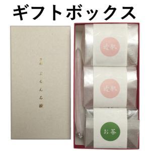 【ギフトボックス】【3個セット】京都 ぷるん石鹸 (透肌 お茶)2種3個セット ピュアソープ ヒアル...