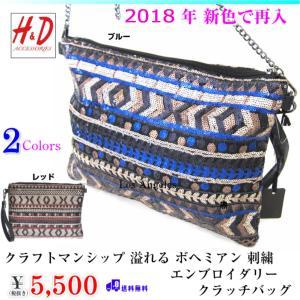 クラフトマンシップ 溢れる ボヘミアン柄 スパンコール 刺繍 エンブロイダリー クラッチ バッグ パーティー  チェンバッグ