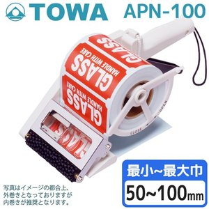 ラベルアプリケーターAPN-100 最大ラベル幅100mm|label-estore