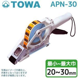 ラベルアプリケーターAPN-30 最大ラベル幅30mm|label-estore