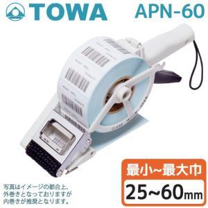 ラベルアプリケーターAPN-60 最大ラベル幅60mm|label-estore
