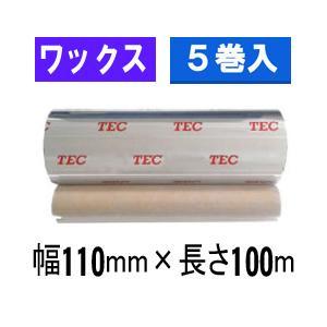 [ワックスタイプ] テック純正インクリボン BR-1011W10E  1箱(5巻入り)|label-estore