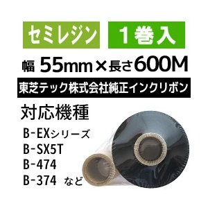 [セミレジンタイプ] テック純正インクリボン BR-6005A55 1箱(1巻入り)|label-estore