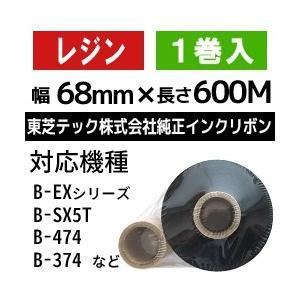 [レジンタイプ] テック純正インクリボン BR-6006A7S 1箱(1巻入り)|label-estore