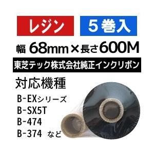 [レジンタイプ] テック純正インクリボン BR-6006A7S 1箱(5巻入り)|label-estore