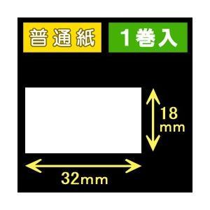 ハロー用無地サーマルラベル(32mm×18mm)普通紙 1巻当り1000枚 1箱1巻入り|label-estore