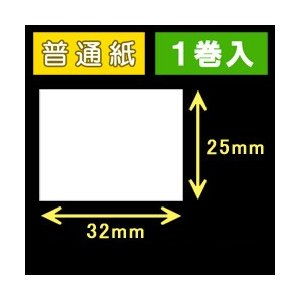 ハロー用無地サーマルラベル(32mm×25mm)普通紙 1巻当り700枚 1箱1巻入り|label-estore