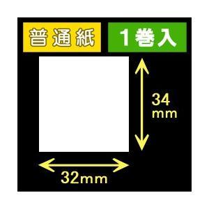 ハロー用無地サーマルラベル(32mm×34mm)普通紙 1巻当り530枚 1箱1巻入り|label-estore