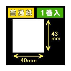 ハロー用無地サーマルラベル(40mm×43mm)普通紙 1巻当り400枚 1箱1巻入り|label-estore
