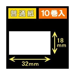 ハロー用無地サーマルラベル(32mm×18mm)普通紙 1巻当り1000枚 1箱10巻入り|label-estore
