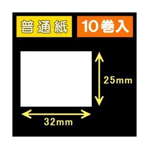 ハロー用無地サーマルラベル(32mm×25mm)普通紙 1巻当り700枚 1箱10巻入り|label-estore