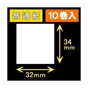 ハロー用無地サーマルラベル(32mm×34mm)普通紙 1巻当り530枚 1箱10巻入り|label-estore