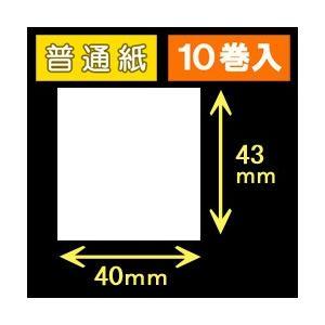 ハロー用無地サーマルラベル(40mm×43mm)普通紙 1巻当り400枚 1箱10巻入り|label-estore
