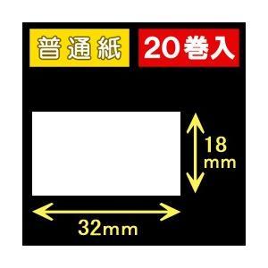 ハロー用無地サーマルラベル(32mm×18mm)普通紙 1巻当り1000枚 1箱20巻入り|label-estore