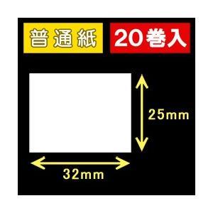 ハロー用無地サーマルラベル(32mm×25mm)普通紙 1巻当り700枚 1箱20巻入り|label-estore