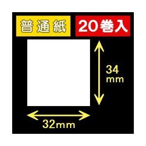 ハロー用無地サーマルラベル(32mm×34mm)普通紙 1巻当り530枚 1箱20巻入り|label-estore