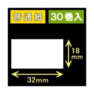 ハロー用無地サーマルラベル(32mm×18mm)普通紙 1巻当り1000枚 1箱30巻入り|label-estore