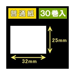 ハロー用無地サーマルラベル(32mm×25mm)普通紙 1巻当り700枚 1箱30巻入り|label-estore