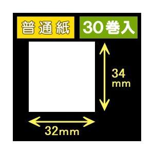 ハロー用無地サーマルラベル(32mm×34mm)普通紙 1巻当り530枚 1箱30巻入り|label-estore
